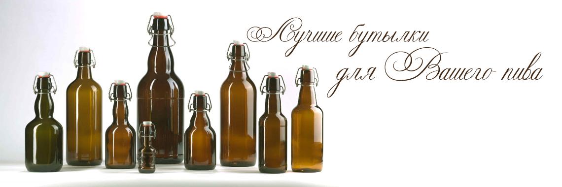 Бугельные бутылки