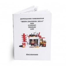 Инструкция к домашней пивоварне Beer Zavodik