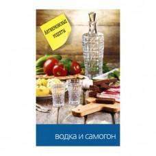 """Книга с рецептами """"Водка и самогон"""""""