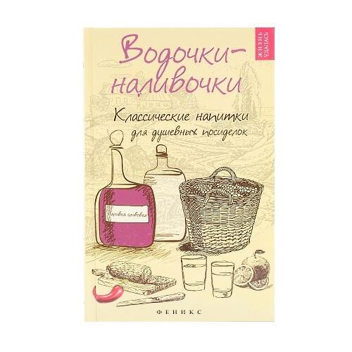 """Книга с рецептами """"Водочки-наливочки"""""""