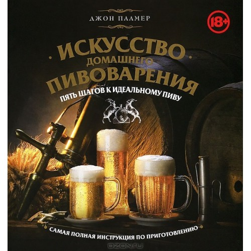 """Книга подарочная """"Искусство домашнего пивоварения"""""""