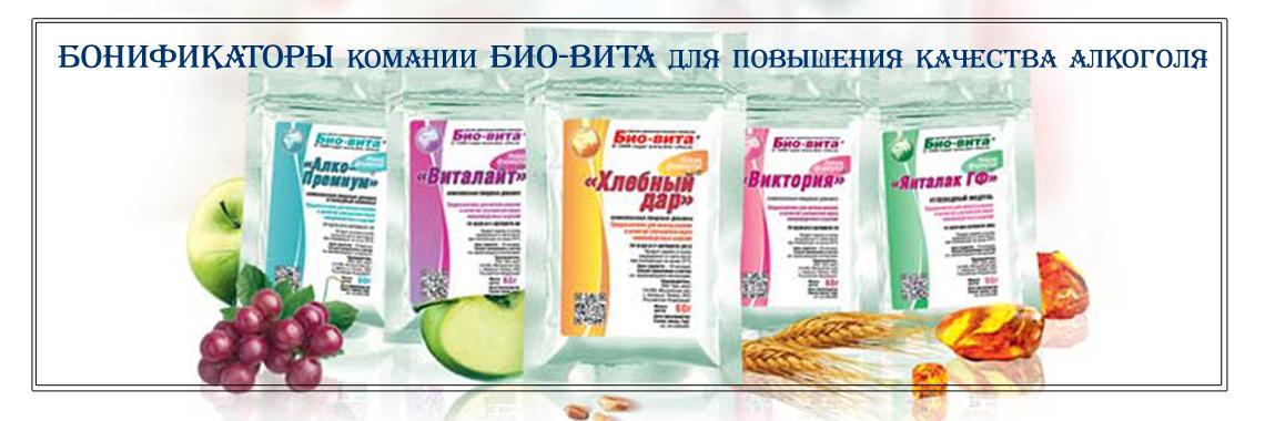 Бонификаторы для алкоголя Био-Вита (Россия)